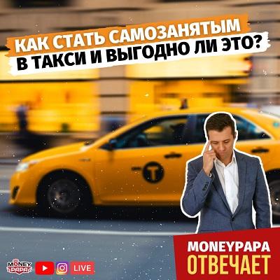 Как стать самозанятым в такси?
