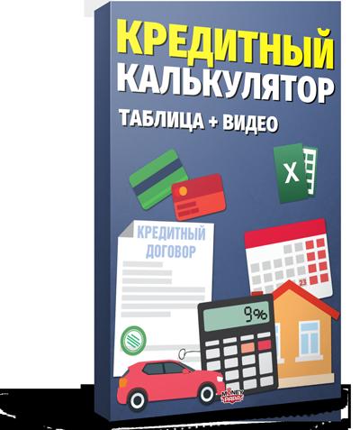 moneypapa.ru - кредитный калькулятор