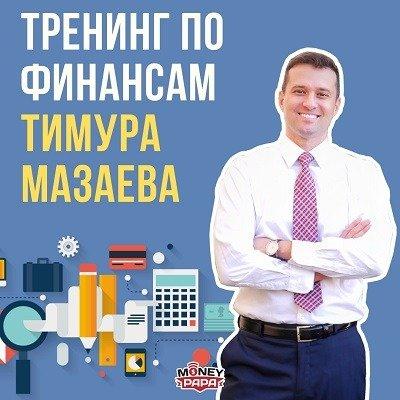 Тренинг по финансам Тимура Мазаева